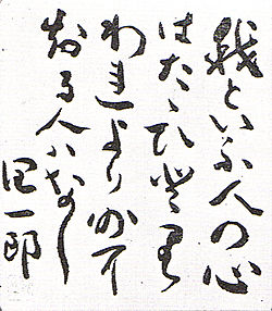 Junichiro_Tanizaki's_handwriting_1963