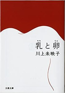 Japanese_Cover_Breast_and_Eggs