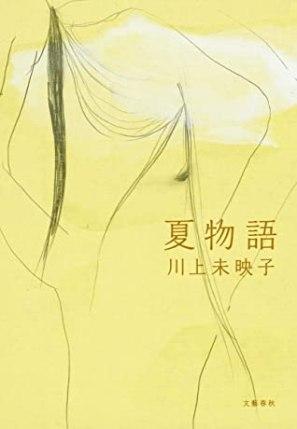 Japanese Cover Natsumonogatari